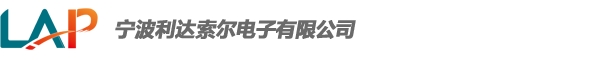 宁波利达索尔电子有限公司